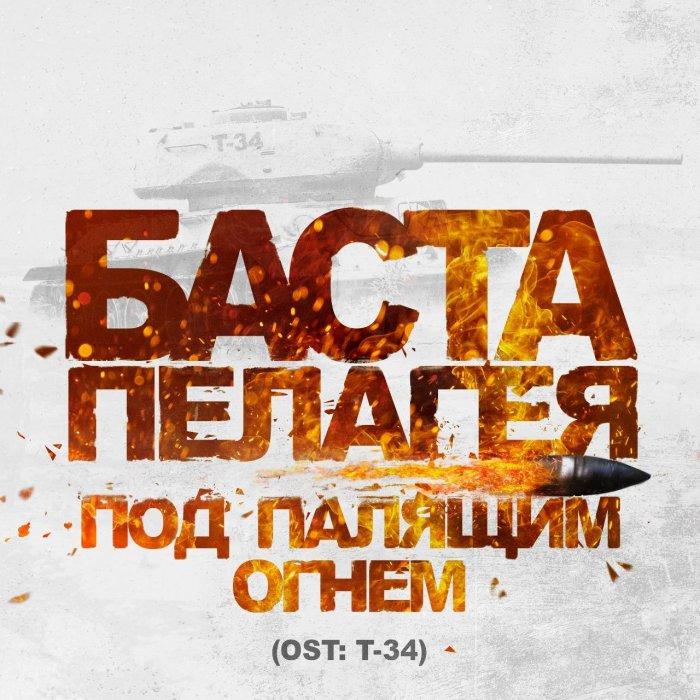 Баста и Пелагея записали заглавный трек для фильма «Т-34»