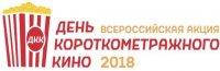 Всероссийская акция «День короткометражного кино-2018» пройдет с 15 по 25 декабря