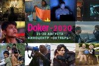 Фестиваль документального кино «Докер» пройдет в Москве с 21 по 30 августа