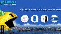 В парке Горького отметят день рождения Пакмана