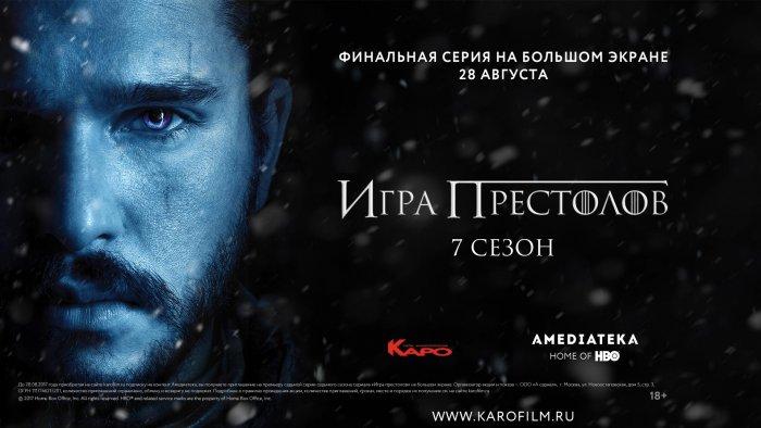 Финальную серию седьмого сезона «Игры престолов» покажут в кино