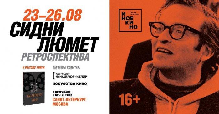 В Москве и Санкт-Петербурге пройдет мини-ретроспектива Сидни Люмета