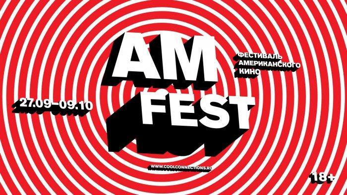 В Москве и Санкт-Петербурге пройдет фестиваль американского независимого кино