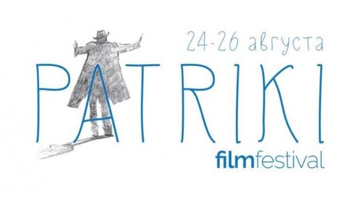 На Патриарших прудах пройдет кинофестиваль Patriki Film Festival