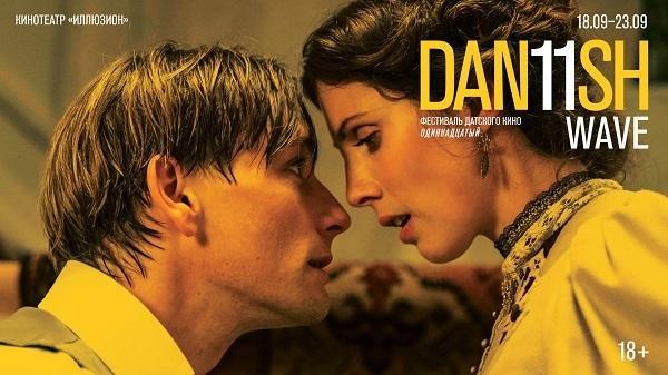 В Москве и Екатеринбурге пройдет фестиваль датского кино