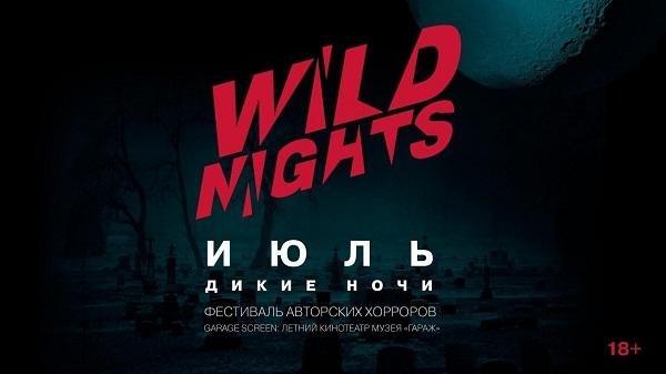 В Москве и Петербурге пройдет фестиваль авторских хорроров Wild Nights