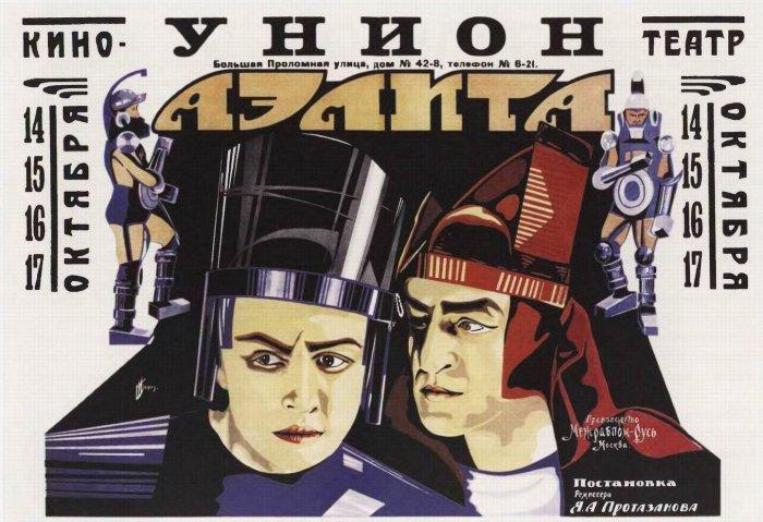 В кинотеатре «Каро 11 Октябрь» покажут «Аэлиту»