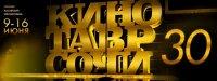 Стали известны сроки проведения юбилейного фестиваля «Кинотавр»