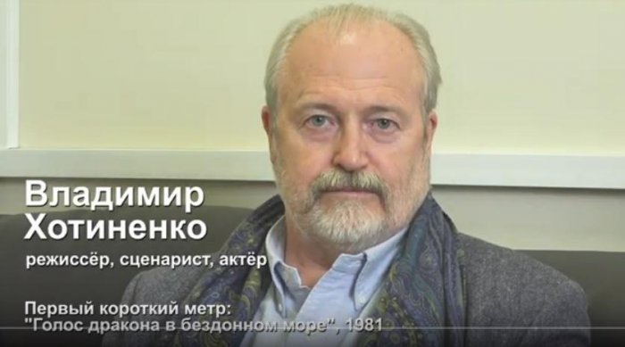 Владимир Хотиненко – о том, как опередил Дэвида Линча в своем первом короткометражном фильме «Голос дракона в бездонном море»