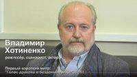 Владимир Хотиненко – о том, как опередил Дэвида Линча в своем первом короткометражном фильме