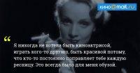 К 115-летию Марлен Дитрих: 20 незабываемых высказываний дивы