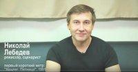 Николай Лебедев рассказал о своей первой короткометражной работе