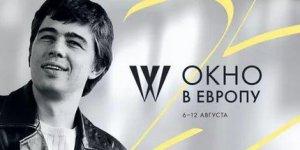 Объявлена программа XXV фестиваля российского кино «Окно в Европу»