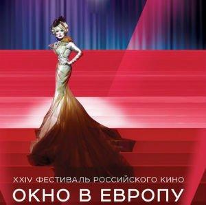 6 августа в Выборге откроется «Окно в Европу»