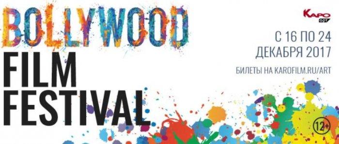 В сети кинотеатров «КАРО» пройдет фестиваль индийского кино Bollywood Film Festival