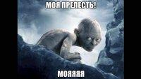 «Моя прелесть» и еще 5 незабываемых мемов из «Властелина колец»