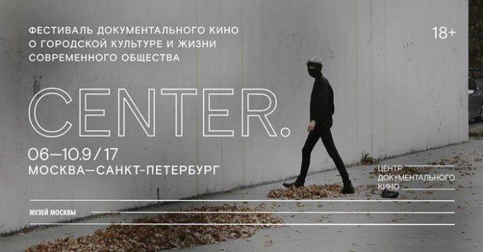 В Москве и Санкт-Петербурге стартует кинофестиваль Center