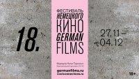В Москве пройдет 18-й Фестиваль немецкого кино German Films