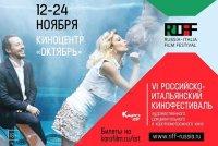 В Москве пройдет шестой фестиваль итальянского кино RIFF