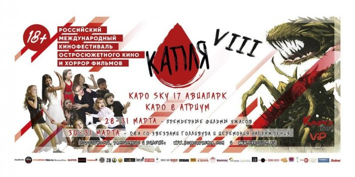 В Москве пройдет кинофестиваль остросюжетного кино «Капля»
