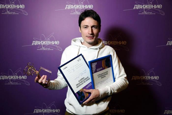 Алексей Филимонов с призами фильму «Место!»