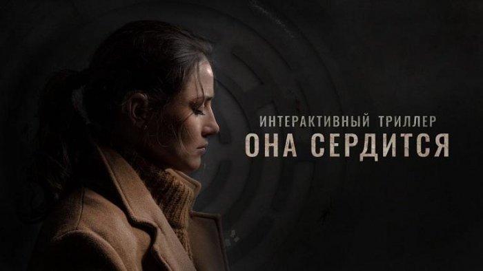 Вышел первый российский интерактивный триллер