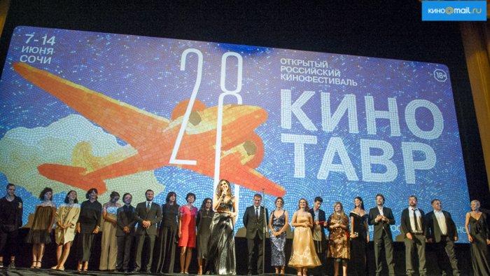 Церемония закрытия фестиваля «Кинотавр» | Источник: Алексей Молчановский