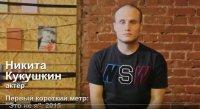 Никита Кукушкин – о своей первой роли в короткометражном фильме «Это не я»