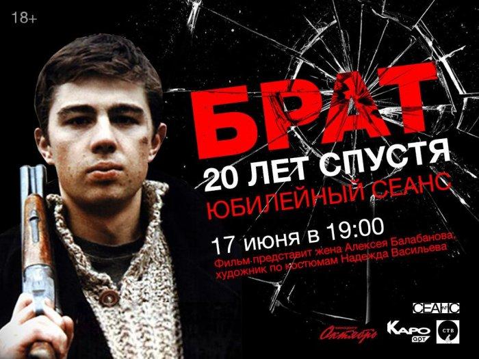 В Москве состоится юбилейный показ «Брата» Алексея Балабанова