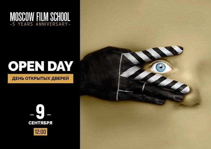 9 сентября в Московской школе кино пройдет День открытых дверей