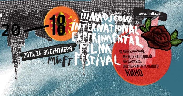 В Москве покажут экспериментальные фильмы