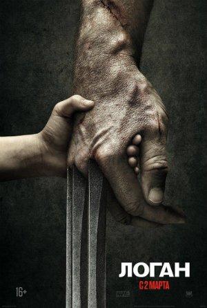 Триквел «Росомахи» «Логан» будет похож на вестерн