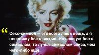 К 90-летию роскошной Мэрилин Монро: 25 мудрых цитат легенды кино