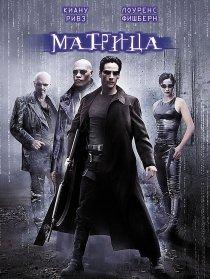 «Матрица»