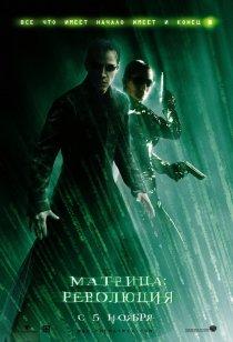 «Матрица: Революция»