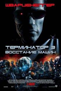 «Терминатор 3: Восстание машин»