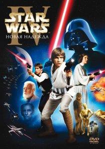 «Звёздные войны: Эпизод 4 – Новая надежда»
