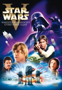 «Звёздные войны: Эпизод 5 – Империя наносит ответный удар»