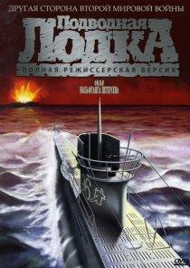 «Подводная лодка»