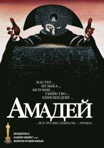 «Амадей»