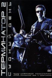 «Терминатор 2: Судный день»
