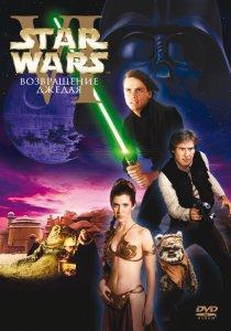«Звёздные войны: Эпизод 6 – Возвращение Джедая»