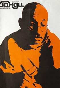 «Ганди»