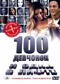 «100 девчонок и одна в лифте»