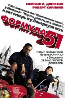 «Формула 51»