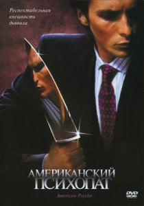 «Американский психопат»
