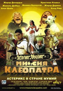 «Астерикс и Обеликс: Миссия Клеопатра»