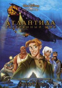 «Атлантида: Затерянный мир»