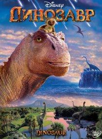 «Динозавр»