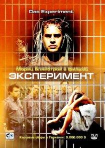 «Эксперимент»